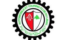 النادي اللبناني للسيارات والسياحة يكرّم ابطاله في مختلف الألعاب الاثنين