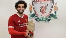 صلاح يتوج بجائزة لاعب الشهر في الريدز