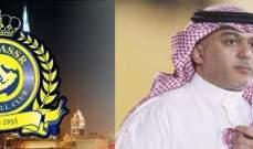 سلمان المالك نائبا لرئيس نادي النصر السعودي