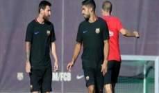 برشلونة يعود للتدريبات استعداداً لـ ملقا