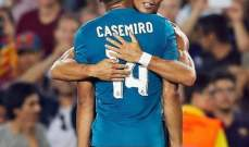 كاسيميرو يؤكد صعوبة اللقاء امام دورتموند