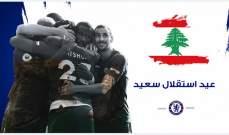 نادي تشيلسي يعايد اللبنانيّين بمناسبة عيد الإستقلال