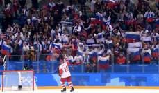 روسيا الى نهائي هوكي الجليد في الالعاب الاولمبية الشتوية