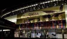 برشلونة لن يطير عبر الطيران القطري