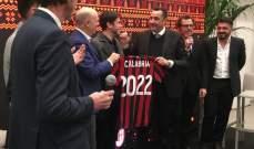 رسمياً : ميلان يعلن عن تجديد عقد  كالابريا