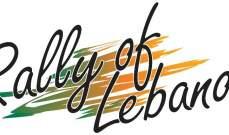 غائب عن رالي لبنان