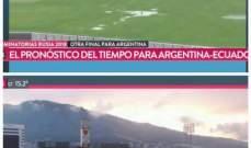 تاجيل حفل غنائي بسبب لقاء الارجنتين والاكوادور