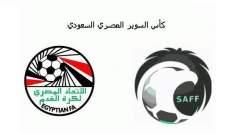 """عودة """"السوبر المصري السعودي"""" الموسم المقبل"""