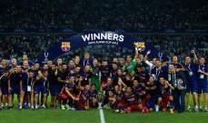كأس السوبر الاوروبية لبرشلونة،موعد جديد للكلاسيكو،تشلسي يعاقب كارنيرو