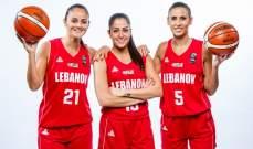 الفوز الاول لمنتخب لبنان للسيدات في اسيا بعد خسارته من كازاخستان