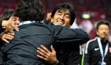 مدرب اوراوا: هذا ما سيقودنا للفوز بلقب أبطال آسيا