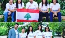 سفارة لبنان تكرِّم بيِلِيڤرْز اللويزة في قبرص