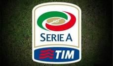 خاص: منافسة قوية شهدها الدوري الايطالي في مرحلة الذهاب والكل ينتظر ما سيحمله الاياب