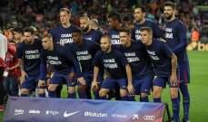 قميص برشلونة محط سخرية على مواقع التواصل الاجتماعي