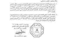 الاتحاد اللبناني يتراجع عن ايقاف بلال حاجو