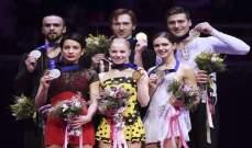 روسيا بطلة أوروبا في التزلج الفني على الجليد