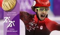 جيرار يهدي كندا ذهبية في التزحلق على الجليد بالمضمار القصير مسافة 1000 متر