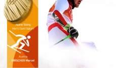 النمساوي هيرشر ينال ذهبية سباق التعرج الطويل