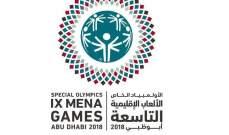 الكشف عن عدد اللاعبين بالفريق الواحد في الاولمبياد الخاص بابو ظبي