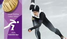 اليابانية كوديرا تحقق المفاجاة و تحصد ذهبية التزحلق السريع على الجليد لمسافة 500 متر