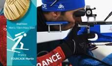 الفرنسي فوركاد يهدي بلاده ميدالية في اولمبياد بيونغ تشانغ 2018 و يدخل التاريخ