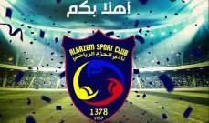 الحزم يرافق الوحدة إلى الدوري السعودي للمحترفين