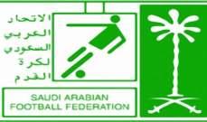 الاتحاد السعودي سيخاطب الاسيوي لهذا الغرض
