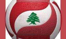 جدول بطولة لبنان للكرة الطائرة الدرجة الأولى لموسم 2017/2018