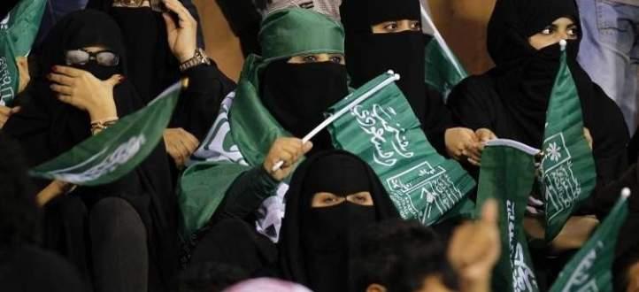 المشجعات السعوديات في إطلالة للتاريخ