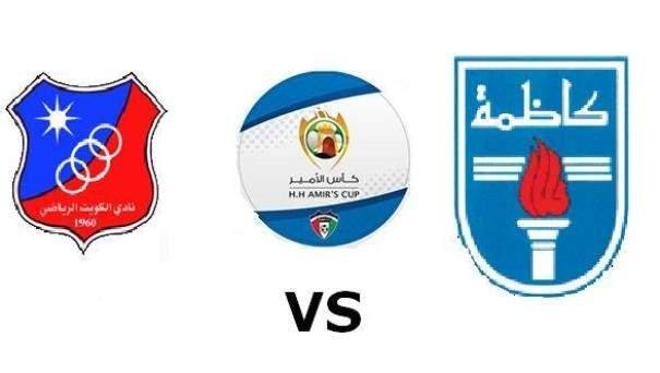 كاظمة يواجه الكويت في نهائي كأس الامير