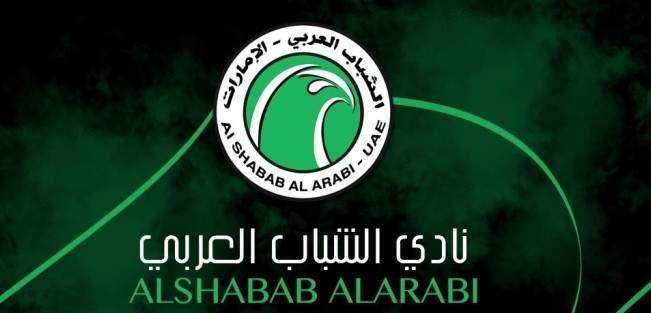 فيفا يغرم الشباب الاماراتي بسبب مستحقات احد لاعبيه