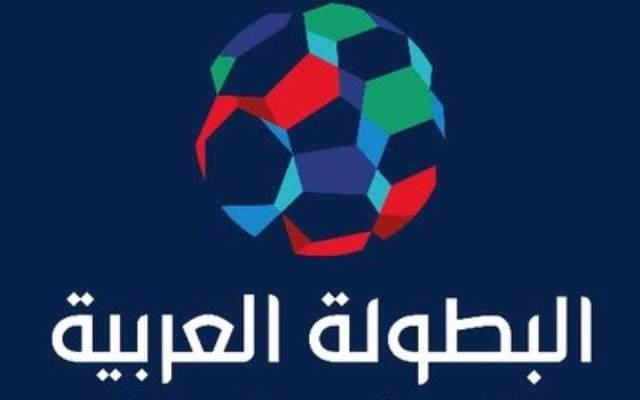 خاص: مجموعات حديدية ومواجهات مرتقبة في عودة البطولة العربية للواجهة