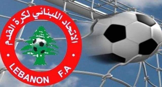 خاص: ماذا ينتظرنا في الدوري اللبناني من مباريات لهذا الاسبوع ؟