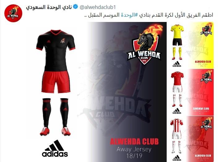 الوحدة السعودي يدشن شعار النادي الجديد وأطقم الفريق للموسم